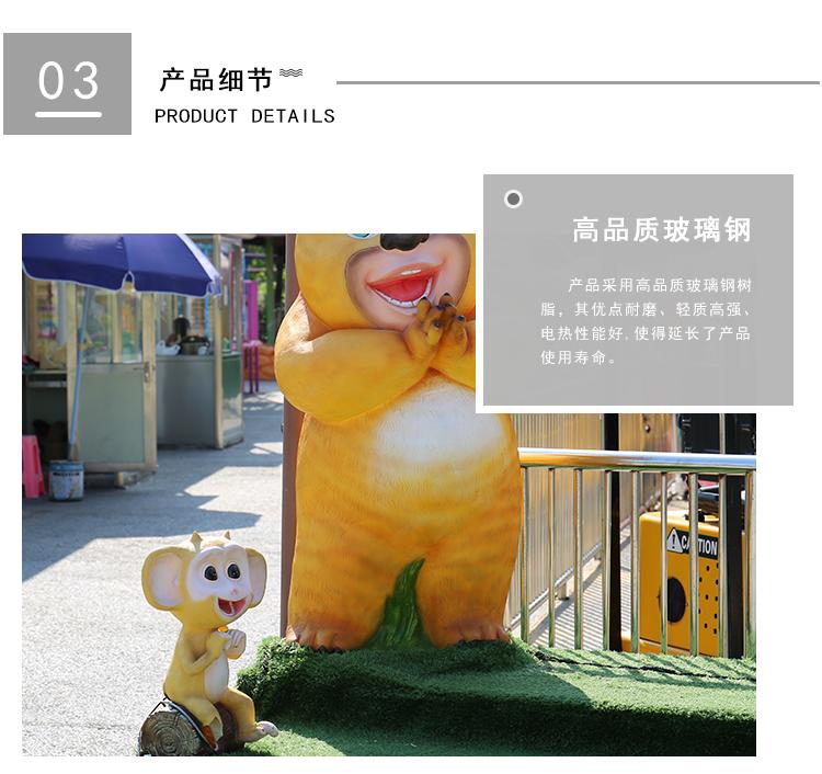 熊出没卡通商场玻璃钢雕塑
