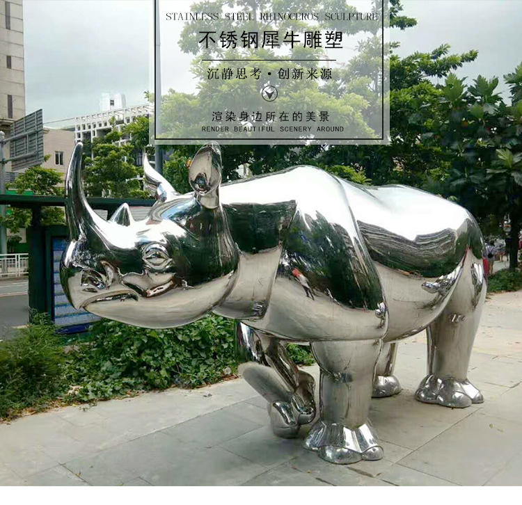 不锈钢犀牛动物景观广场雕塑
