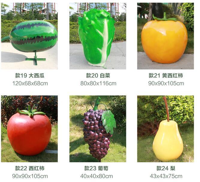 玻璃钢水果景观广场雕塑