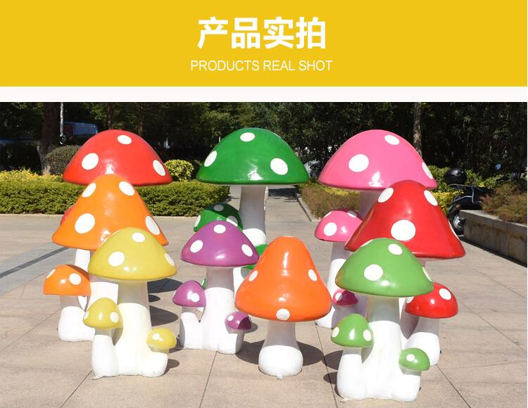 蘑菇玻璃钢景观广场雕塑