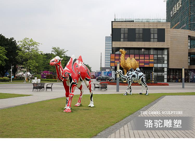 玻璃钢骆驼动物广场校园雕塑