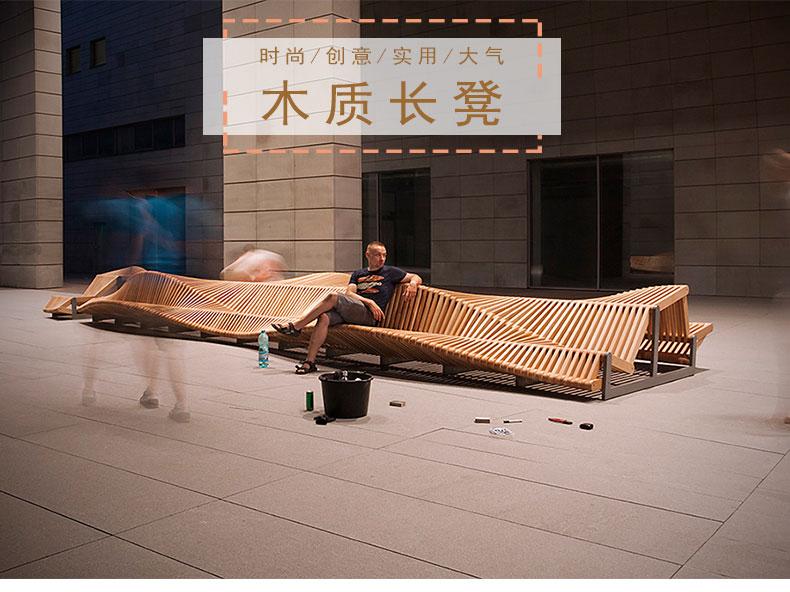 木质切片公园广场休闲椅景观异形坐凳