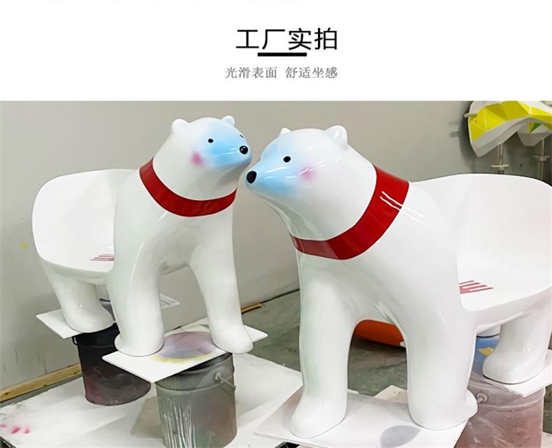 学校幼儿园北极熊卡通雕塑座椅玻璃钢异形坐凳
