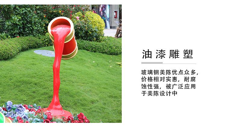 玻璃钢油漆桶颜料景观广场雕塑