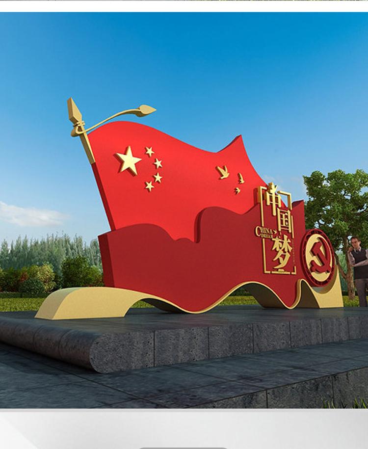 中国梦红色党建100周年不锈钢雕塑