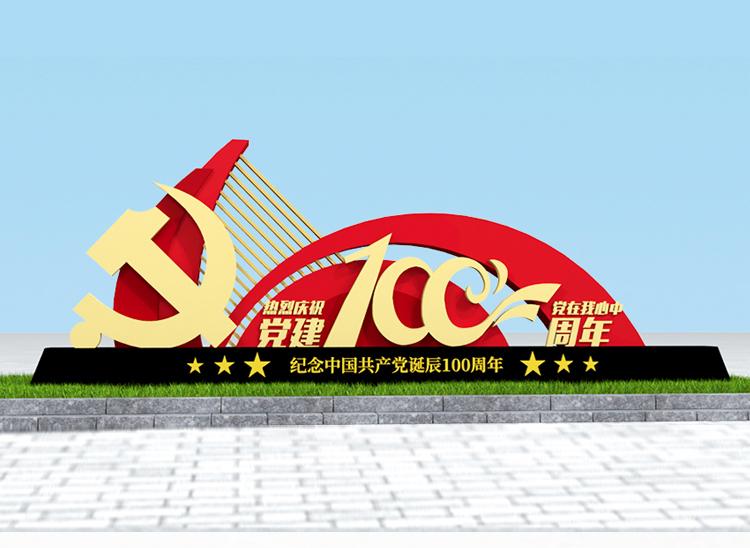 党建100周年金属雕塑
