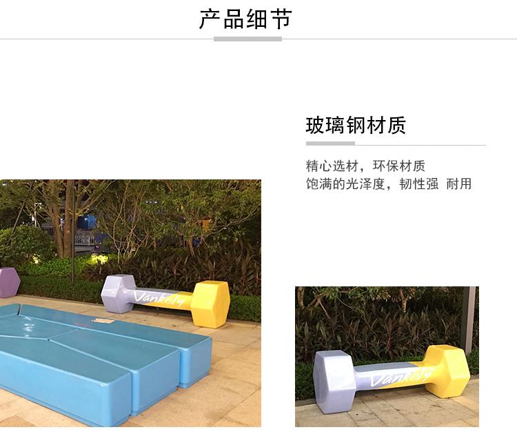 玻璃钢哑铃造型公共区等候座椅创意美陈时尚长凳休息椅